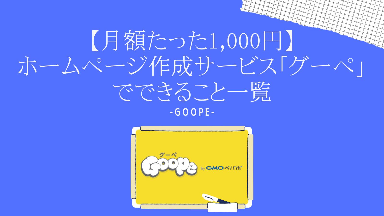 【月額たった1,000円】ホームページ作成サービス「グーペ」でできること一覧