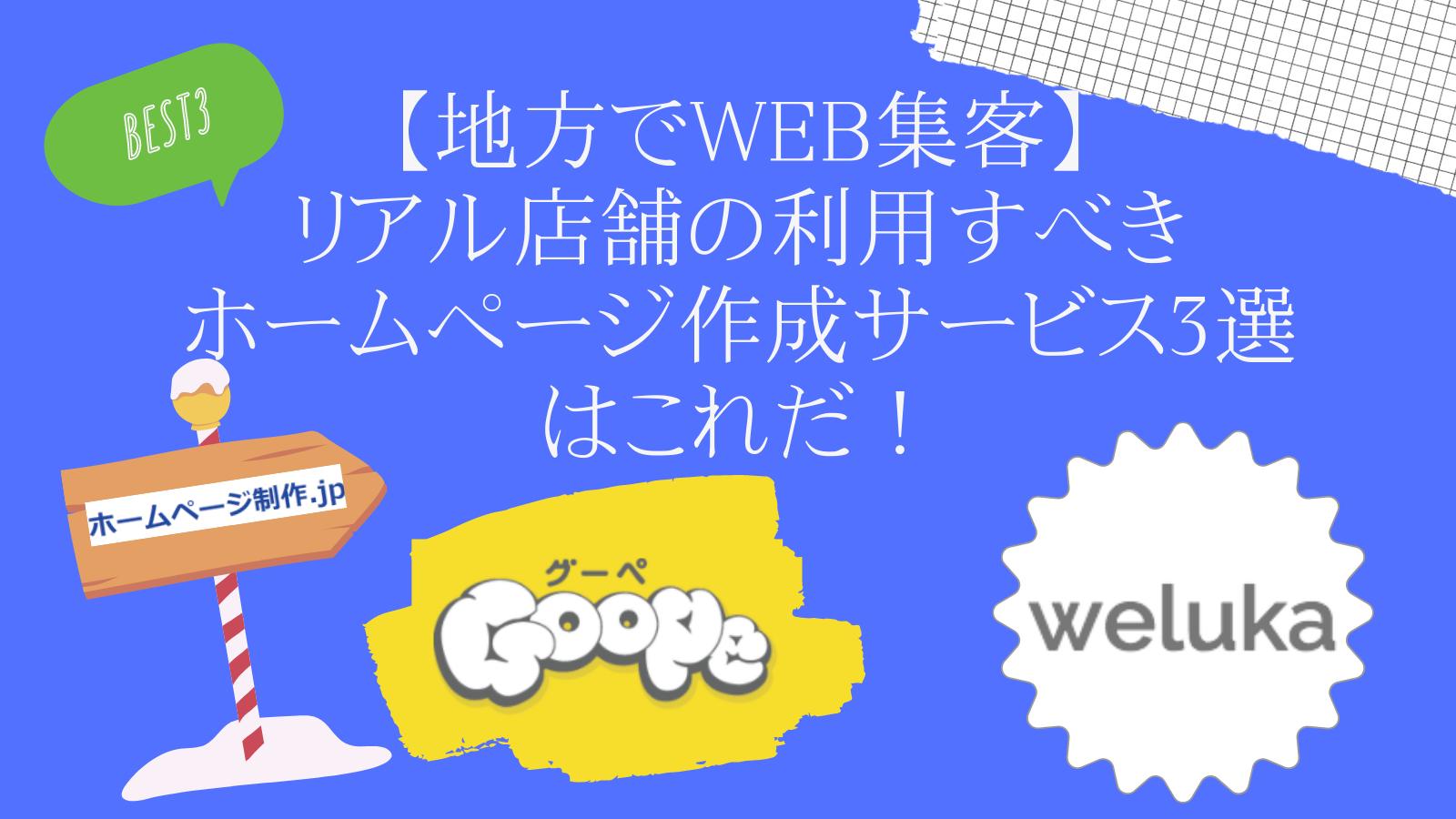 【地方でWEB集客】リアル店舗の利用すべきホームページ作成サービス3選はこれだ!