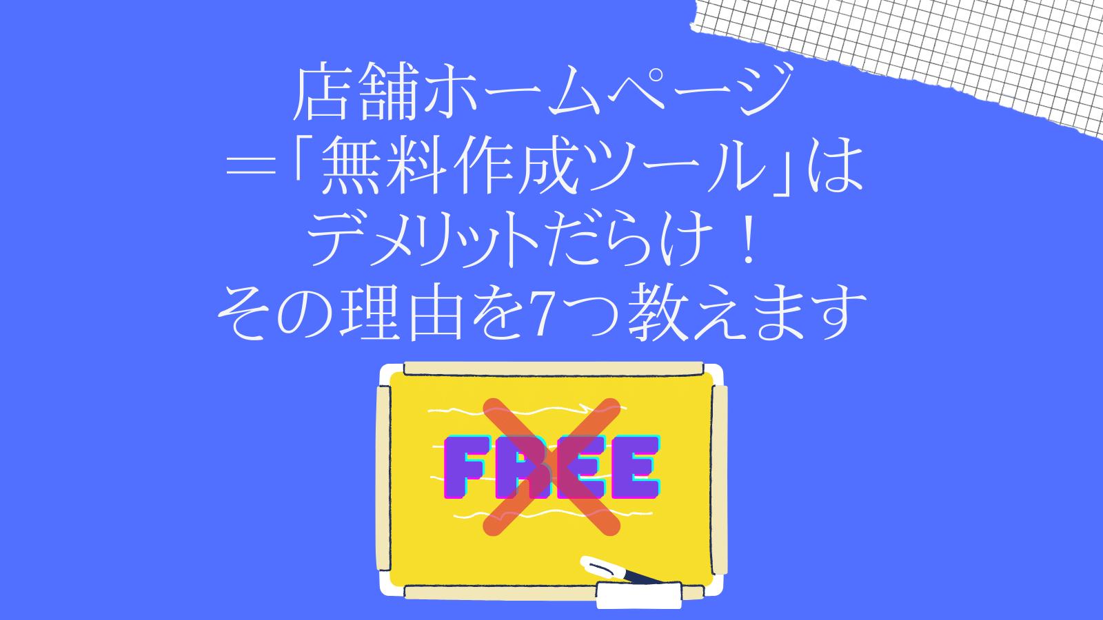 店舗ホームページ=「無料作成ツール」はデメリットだらけ!その理由を7つ教えます