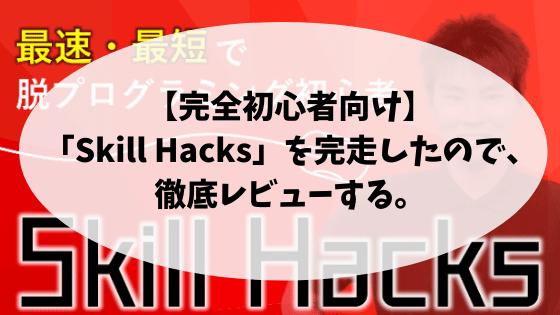 【完全初心者向け】「Skill Hacks」を完走したので、徹底レビューする