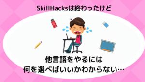 『SkillHacks』は終わったけど多言語は何を選べばいいかわからない。