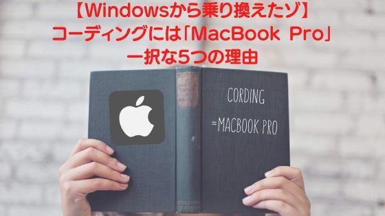 【Windowsから乗り換えたゾ】コーディングには「MacBook Pro」一択な5つの理由