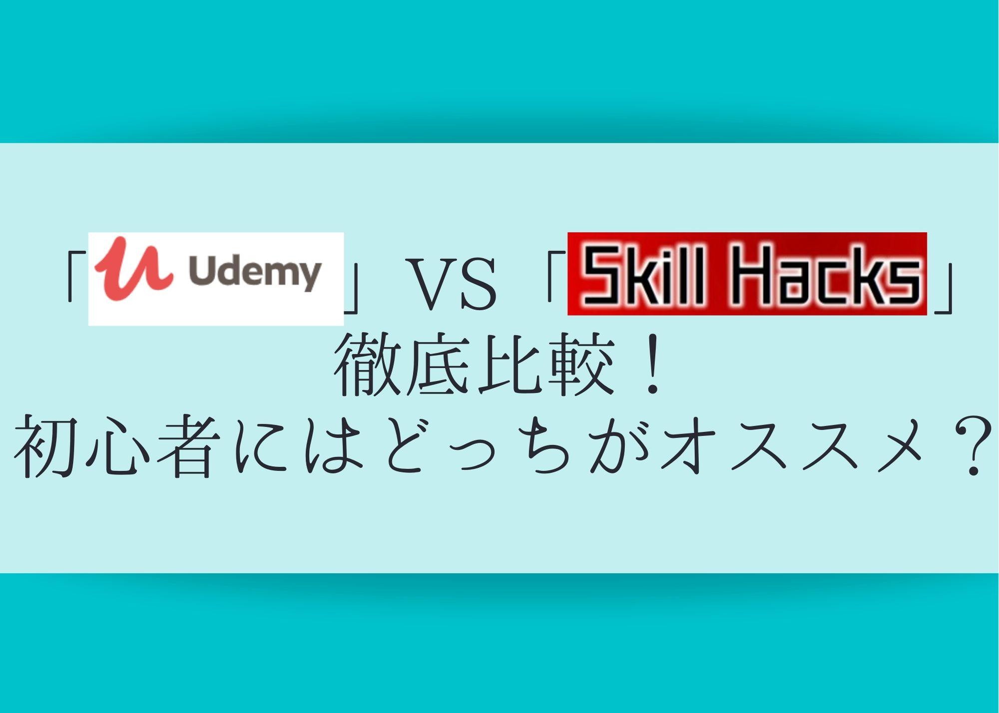 「Udemy」 VS 「SkillHacks」徹底比較!初心者にはどっちがオススメ?