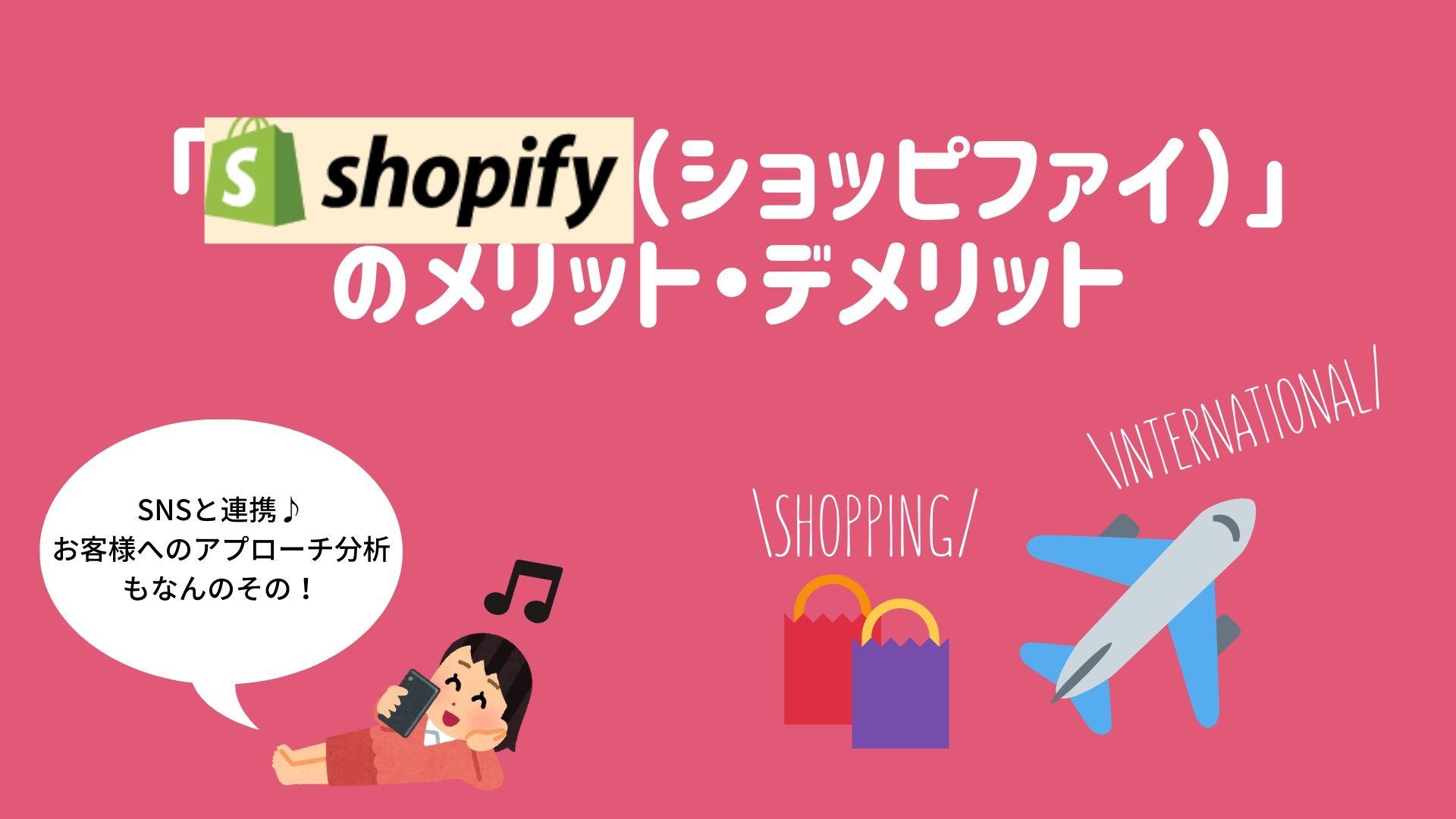 Shopify(ショッピファイ)のメリット・デメリット